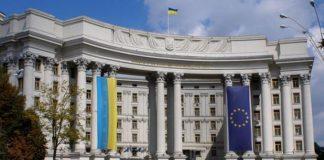 Ukrayna XİN