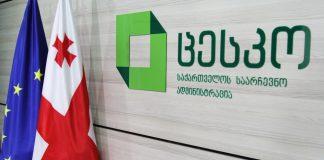 Gürcüstanın Mərkəzi Seçki Komissiyası (MSK)