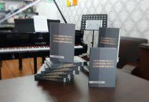 """""""Dağlıq Qarabağ münaqişəsi Azərbaycan–Türkiyə münasibətlərində"""" kitabı"""