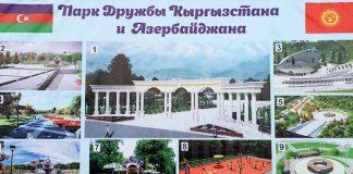 Qırğızıstan-Azərbaycan Dostluq Parkı